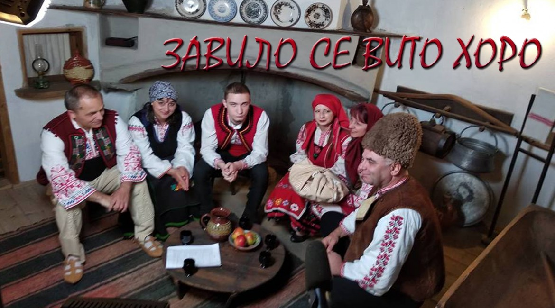 "Завило се вито хоро"" ще ви весели в новогодишните часове | Eurofolk TV"